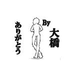 ▶動く!大橋さん専用超回転系(個別スタンプ:07)