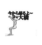 ▶動く!大橋さん専用超回転系(個別スタンプ:11)