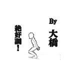 ▶動く!大橋さん専用超回転系(個別スタンプ:13)