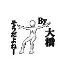 ▶動く!大橋さん専用超回転系(個別スタンプ:18)
