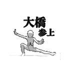 ▶動く!大橋さん専用超回転系(個別スタンプ:19)