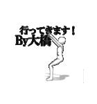 ▶動く!大橋さん専用超回転系(個別スタンプ:20)