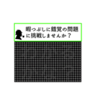 錯覚に気をつけろ!~第4弾~(個別スタンプ:01)