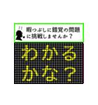 錯覚に気をつけろ!~第4弾~(個別スタンプ:02)
