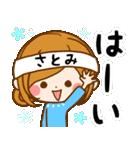 ♦さとみ専用スタンプ♦②大人かわいい(個別スタンプ:05)