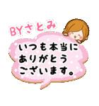 ♦さとみ専用スタンプ♦②大人かわいい(個別スタンプ:15)