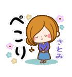 ♦さとみ専用スタンプ♦②大人かわいい(個別スタンプ:17)