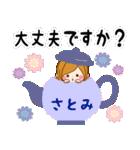 ♦さとみ専用スタンプ♦②大人かわいい(個別スタンプ:28)