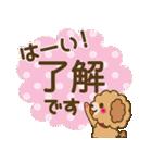 【戌年】トイプードルのお正月&日常2018(個別スタンプ:04)