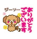 【戌年】トイプードルのお正月&日常2018(個別スタンプ:08)