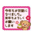 【戌年】トイプードルのお正月&日常2018(個別スタンプ:09)