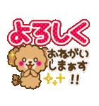 【戌年】トイプードルのお正月&日常2018(個別スタンプ:33)