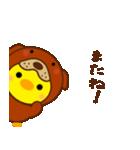 ひよこのぴよちゃん戌年のお正月[2018冬](個別スタンプ:30)