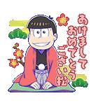 おそ松さんお年玉つきスタンプ(個別スタンプ:02)