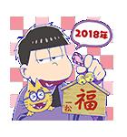 おそ松さんお年玉つきスタンプ(個別スタンプ:05)