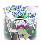 おそ松さんお年玉つきスタンプ(個別スタンプ:10)
