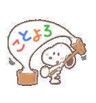 スヌーピーお年玉つきスタンプ(個別スタンプ:03)