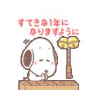 スヌーピーお年玉つきスタンプ(個別スタンプ:05)