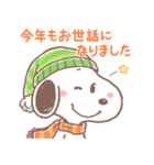 スヌーピーお年玉つきスタンプ(個別スタンプ:08)