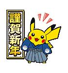ポケモンお年玉つきスタンプ(個別スタンプ:05)