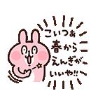 ピスケ&うさぎお年玉つきスタンプ(個別スタンプ:07)