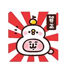 ピスケ&うさぎお年玉つきスタンプ(個別スタンプ:12)