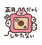 ピスケ&うさぎお年玉つきスタンプ(個別スタンプ:16)