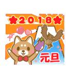 ☆2018年☆正月柴犬スタンプ(個別スタンプ:05)