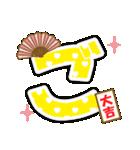 ☆2018年☆正月柴犬スタンプ(個別スタンプ:19)