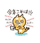 おイヌのおぬち(お正月)(個別スタンプ:04)