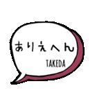 【TAKEDA】専用スタンプ(個別スタンプ:10)