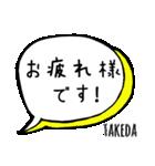 【TAKEDA】専用スタンプ(個別スタンプ:15)
