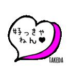 【TAKEDA】専用スタンプ(個別スタンプ:16)