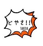 【TAKEDA】専用スタンプ(個別スタンプ:18)