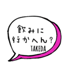 【TAKEDA】専用スタンプ(個別スタンプ:20)