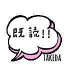 【TAKEDA】専用スタンプ(個別スタンプ:25)