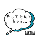 【TAKEDA】専用スタンプ(個別スタンプ:32)