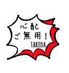【TAKEDA】専用スタンプ(個別スタンプ:33)