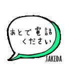 【TAKEDA】専用スタンプ(個別スタンプ:36)