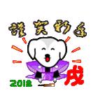 年賀状2018わんこスタンプ(個別スタンプ:01)