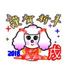 年賀状2018わんこスタンプ(個別スタンプ:02)