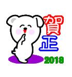 年賀状2018わんこスタンプ(個別スタンプ:07)