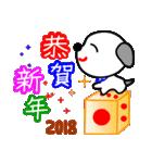年賀状2018わんこスタンプ(個別スタンプ:10)