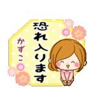 ♦かずこ専用スタンプ♦②大人かわいい(個別スタンプ:18)