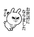 目ヂカラ☆わんこ4(個別スタンプ:07)