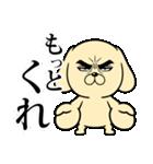 目ヂカラ☆わんこ4(個別スタンプ:21)