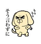 目ヂカラ☆わんこ4(個別スタンプ:24)