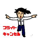 エア☆ラインすたんぷ(個別スタンプ:17)
