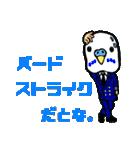エア☆ラインすたんぷ(個別スタンプ:18)