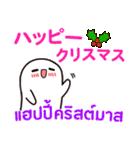 丸マコト : クリスマス&ニューイヤー(個別スタンプ:02)